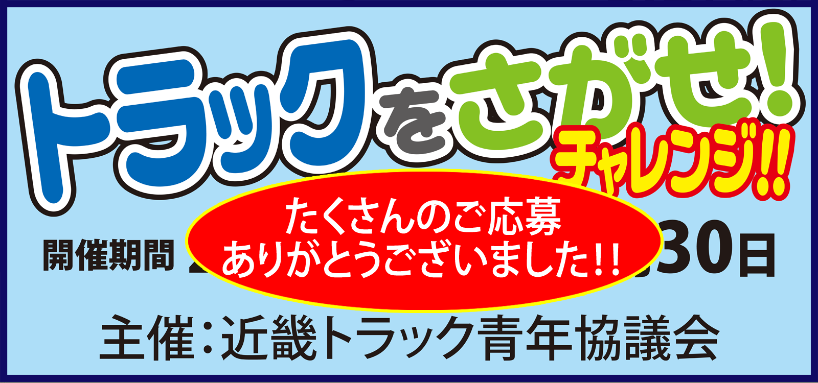 トラックをさがせ! チャレンジ!! 近畿トラック青年協議会 たくさんのご応募ありがとうございました!