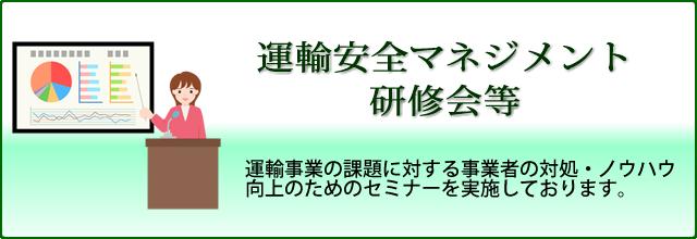 運輸安全のページ(国土交通省)