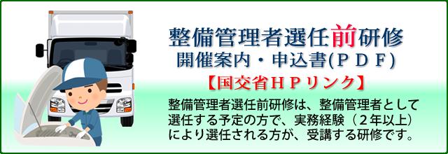 整備管理者選任前研修開催案内、申込書(PDF)