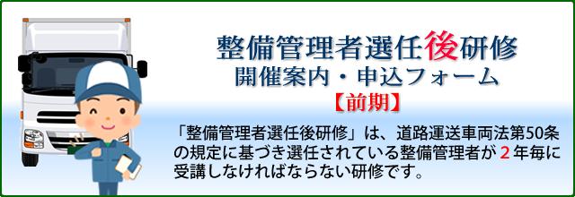 整備管理者選任後研修開催案内、申込書(PDF)
