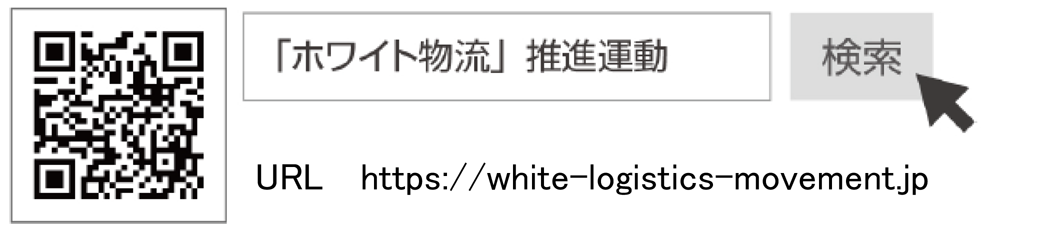 white-logistics-mail-info