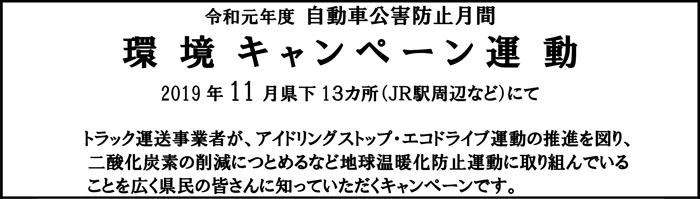 20191101kankyo_cp_img01