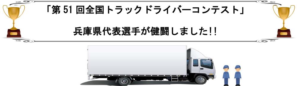 zenkoku51_00