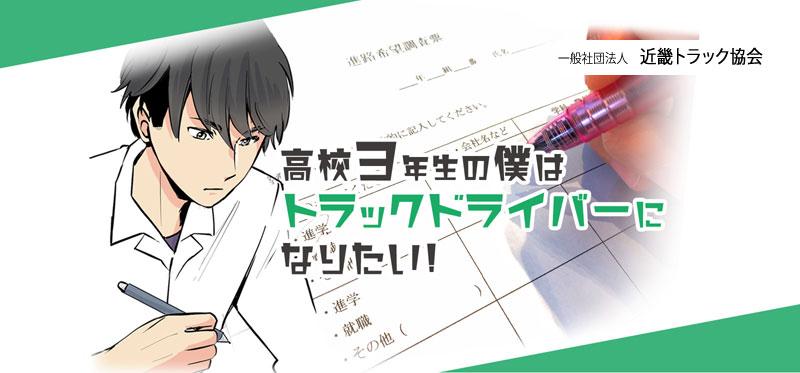 banner_tokusetu_kinki_truck_800